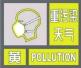 今日零时起成都重污染黄色预警启动 汽车尾号限行