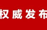 陈振虎同志任吉林省政协副秘书长