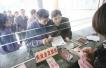 明年起辽宁省失业保险金标准将提高3%