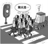 """沈阳交警设五处交通违法""""教育站"""""""