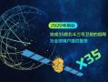 """中国导航卫星""""北斗""""系统开始组网全球"""