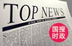 人民日报评论员二论学习贯彻党的十九届二中全会精神