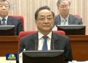 全国政协十二届常委会第二十四次会议在京开幕俞正声出席