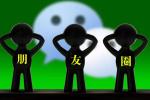 这8种人正在朋友圈窃取你的信息,赶紧拉黑!