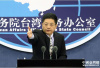 国台办:台当局阻挠春节加班机愚蠢不得人心,将采取其他措施