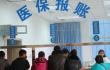 青岛启动按病种收费 医疗费增幅控制到10%以下