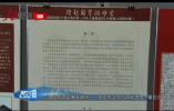 """一个展览让众多日本民众当场流泪:""""谢谢拥有博大胸怀的中国人"""""""