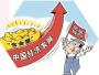 中国经济稳中向好 对世界经济贡献率超30%