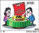 《婚姻法》新解释夫妻共债共签 专家:保护家庭成员个体权益