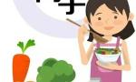 6种营养素帮你抗癌