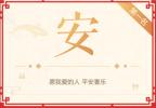 """支付宝公布年度祝福汉字""""安"""" 你最爱送的汉字是哪个?"""
