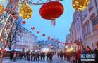 """乌克兰举办""""中国年""""活动"""