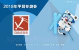 张可欣闯入平昌冬奥会自由式滑雪U型场地决赛