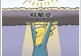 中国科学家再获多项成果 抑郁症研究获重大突破