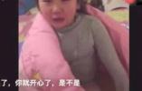 女儿被教育后一边哭一边和妈妈讲道理,网友:很有逻辑