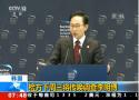 韩检方将传唤李明博 受贿和经营腐败或为调查重点
