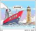 济南国企改革:国企将不再补贴职工家属区