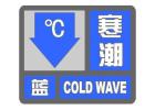 哈尔滨发布寒潮蓝色预警 今明两天全市最低温降8℃以上