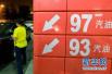 快看看还有多少油 汽柴油价格今晚24时将迎上调