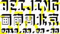 画廊周北京:聚拢艺术资源 让世界知道798在做什么