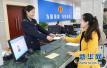 全国首个服务经济发展战略税收服务中心在青岛成立