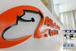 中国互联网史上最大一笔现金收购 阿里缘何斥巨资收购饿了么?