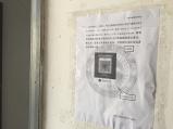 南京某校广播站点歌收费遭质疑 校方紧急回应
