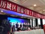 总投资281.5亿!济南历城区25个大项目10日集中签约