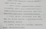 河南一中学为升学率劝退学生?回应称系激励手段