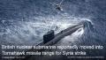 英媒:英军核潜艇进入对叙打击阵位 或于12日晚开火