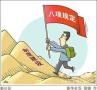 辽宁省纪委约谈13个地区和单位党委主要负责人