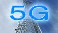 青岛率先启动5G试点 峰值速率是4G上网十倍以上