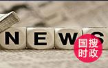 郭声琨会见吕建江同志先进事迹报告团