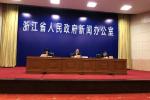 增长7.4%!浙江省经济首季迎来开门红 呈现七大亮点