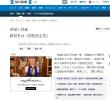 """日本""""国民党""""正式成立 台湾、日本网友的反应亮了"""