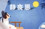 """原生态的李白《静夜思》没有""""明月""""吗?"""