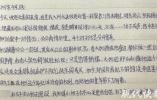 女子为救重伤丈夫贩毒45公斤 看守所里写下7本日记