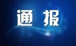 慢作为、涉黑…临沂、滨州、枣庄通报11起典型问题