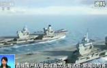国产航母海试后进入船坞都干了些什么 啥时候能服役?