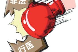 洛阳开展打击非法行医宣传月活动