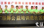江苏广场舞公益培训进社区 将培训30万指导员