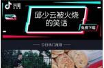 北京网信办、工商局依法约谈查处抖音、搜狗并责令整改