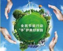 鹤壁开展全国节能宣传周集中宣传活动