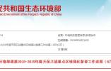 蓝天保卫战强化督查 发现唐山涉气环境问题21个