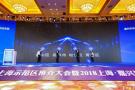 嘉兴与上海三个区发布联动发展三年行动计划