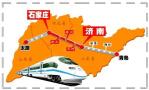 石济客专全线铺轨贯通,与济青高铁在济南东站会师