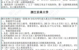 2018浙江省高校预估分更新!快看有没有你心仪的大学