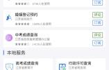 """""""小程序+政务"""" 在江苏办这些""""政事""""像网购一样方便!"""