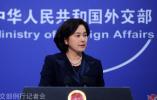 外交部回应伊核问题:决不接受没有国际法依据的单边制裁