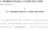 燕郊高新区落户政策发布4小时删除 官方紧急澄清